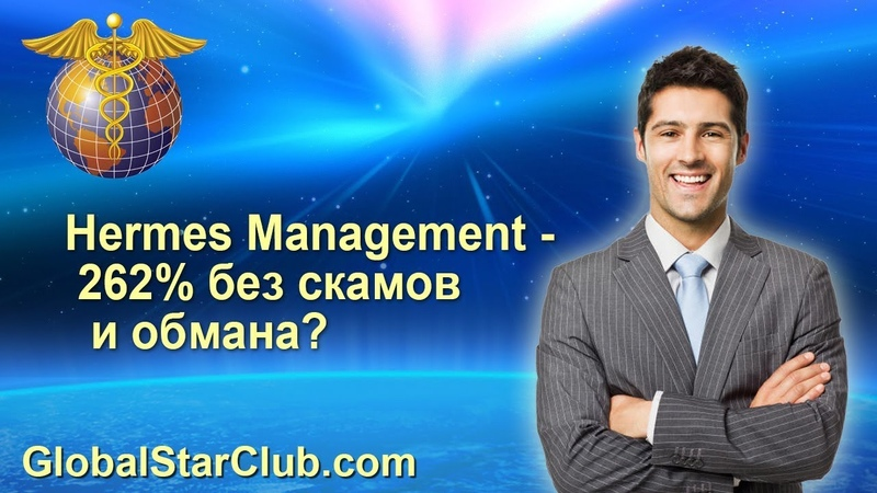 Hermes Management 262% без скамов и обмана