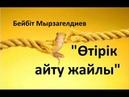 Бейбіт Мырзагелдиев: Өтірік айту жайлы