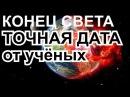 КОНЕЦ СВЕТА. Точная дата названа учёными. Второе Солнце на небосводе. И это не 12 октября!
