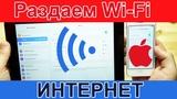 Как раздать WiFi с iPhone айфона - включаем вай фай в режиме модема на ios