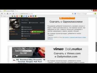Как скачать видео и аудио с youtube, ВКонтакте и др.?