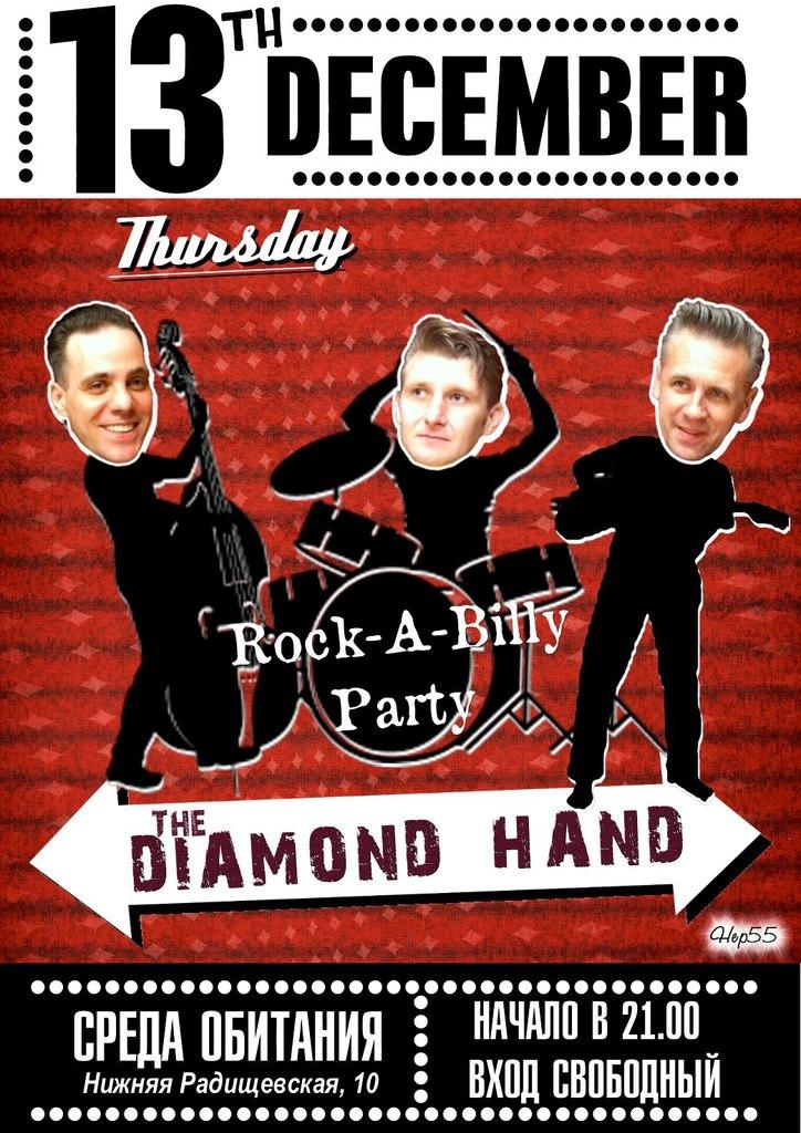 13.12 DIAMOND HAND в Среде Обитания!