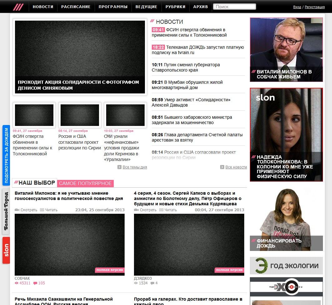 Головна сторінка сайту телеканалу Дождь