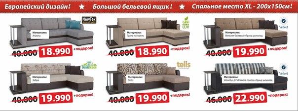 Много мебели ульяновск каталог