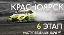 АстапБезбашь RDS GP 2018. 6 этап на Красном Кольце