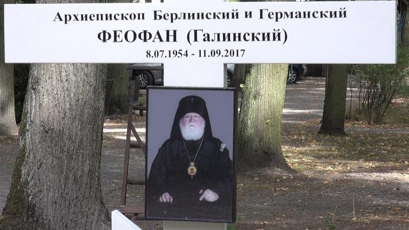 Панихида в день годовщины со дня кончины архиепископа Феофана. 11.09.2018, Берлин.