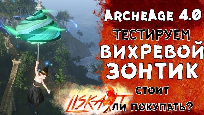 [TheLiskait] ArcheAge 4.0 Liskait: ВИХРЕВОЙ ЗОНТИК. БЫСТРЫЙ ТЕСТ УМЕНИЯ. КАК КРЫЛЬЯ?