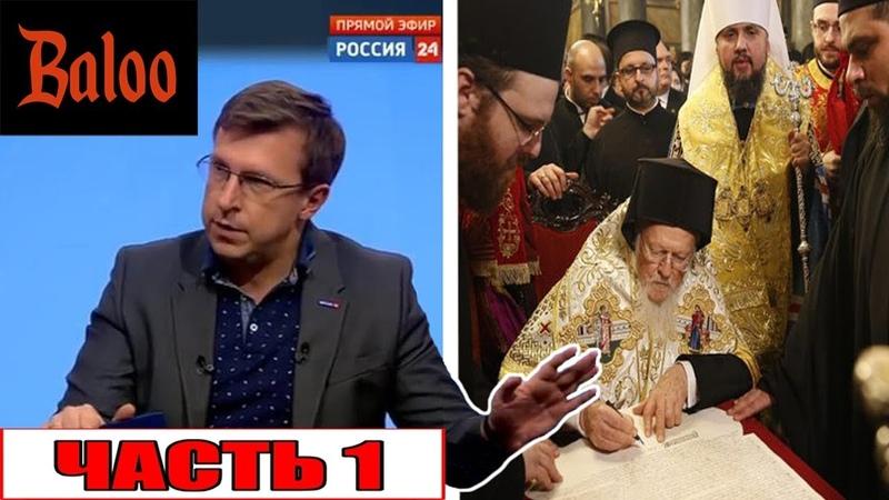 Автокефа́лия православной церкви Украины и боль экспертов России24 . Часть 1