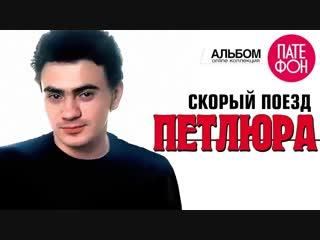 Петлюра (Юрий Барабаш) - Том 2. Скорый поезд (2001)