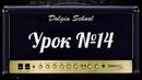 Уроки игры на электрогитаре №14 Dolgin School