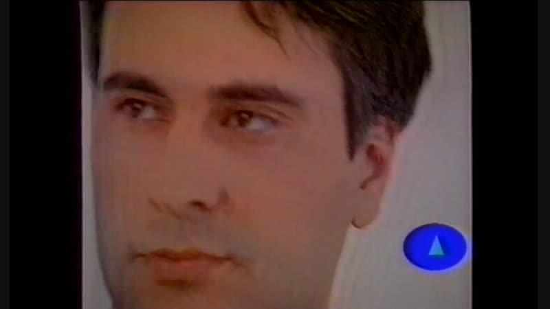 Валерий Меладзе Не тревожь мне душу скрипка 1994