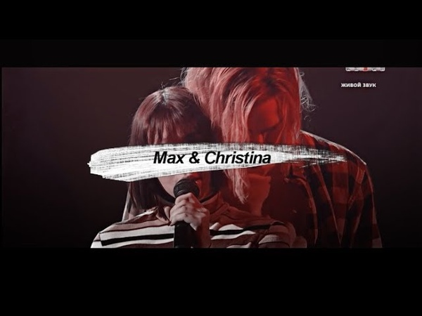 Максим Свобода Кристина Кошелева | песни на тнт