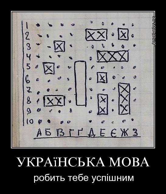 Демотиватор про українську мову