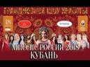 МИСИСС РОССИЯ 2018 КУБАНЬ ЮЛИЯ ФИЛИППОВА