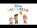 Раскраски Disney Джейк и пираты Нетландии Все серии вып 2 Лучшие мультики Disney в раскрасках
