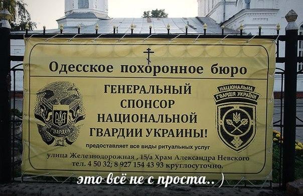 Генпрокуратура предупредила радикалов: армия получила приказ использовать оружие - Цензор.НЕТ 7688
