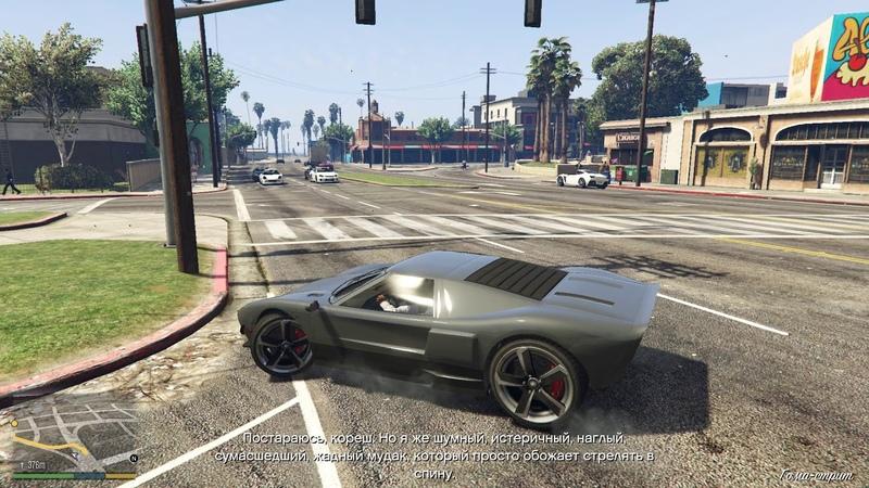 Алғашқы миссия (GTA 5)