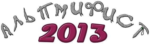 Альпмифист 2013