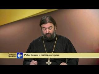 Протоиерей Андрей Ткачев. Рабы Божии и свобода от греха