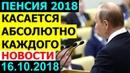 Это касается НЕ ТОЛЬКО ПЕНСИОНЕРОВ 16 10 2018 НОВОСТИ Пенсионной РЕФОРМЫ