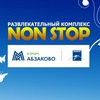 NON STOP / ГЛЦ АБЗАКОВО