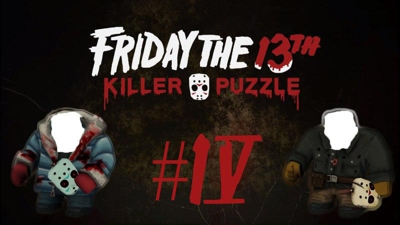 Привет, Нью Йорк! Еще 2 ЛИЦА ДЖЕЙСОНА Friday the 13th Killer Puzzle 4