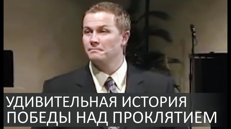 Удивительная история победы над семейного ПРОКЛЯТИЕ РАЗВОДОВ - Александр Шевченко