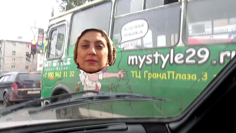 Автобус с медведём и Ириной шлюхой