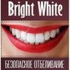 Хотите отбелить зубы в домашних условиях?