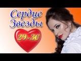 Сердце звезды 29-30 серия (2014).