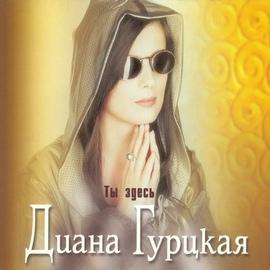Диана Гурцкая альбом Ty Zdes`