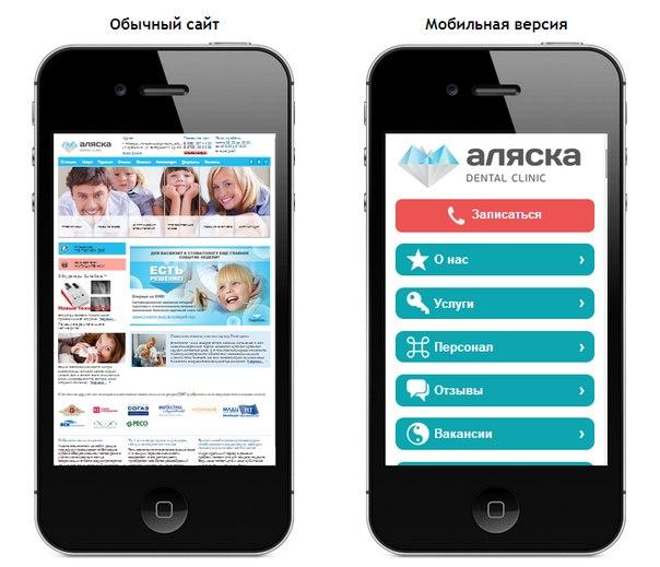 Как сделать сайт под мобильную версию