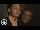 Такой странный вечер в узком семейном кругу (1985)