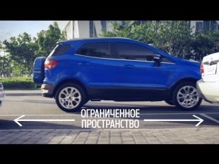 Новый Ford EcoSport – Камера заднего вида