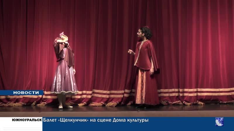 На сцене южноуральского ДК выступили солисты Большого и Мариинского театров