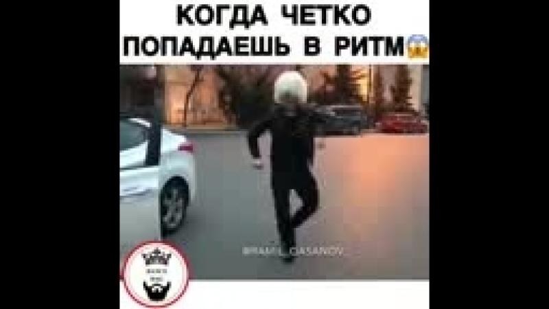 Когда четко поподаешь в ритм)_144p