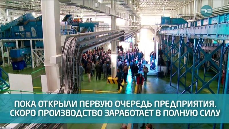 Открытие завода по сортировке мусора