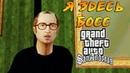 Я ЗДЕСЬ БОСС ► Grand Theft Auto San Andreas 21