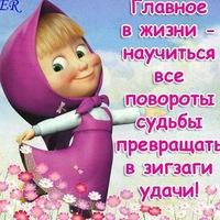 Аня Трушникова