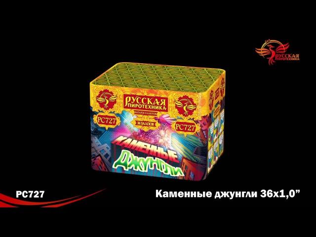 Батарея салютов Каменные джунгли РС727