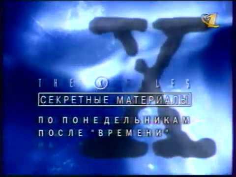 Секретные материалы (ОРТ, март 2000) Заставка перед серией