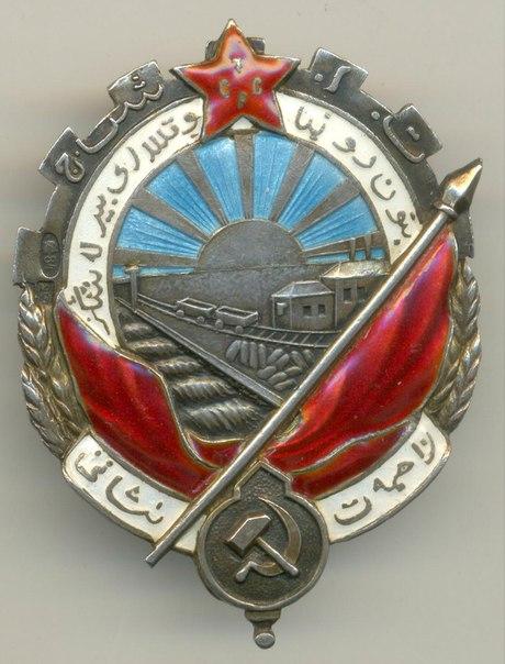 №33 Орден Трудового Красного Знамени Туркменской ССР