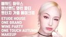 [원터치] 에뛰드 하우스 원브랜드 와인 파티 퀵 가을 메이크업 Etude house one brand WINE PARTY one touch autumn ma