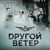 DРУГОЙ ВЕТЕР • 16/11 • Новгород | Папа Бар