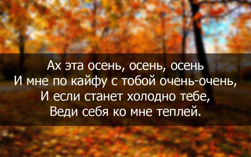 Осень очень хороша песня скачать