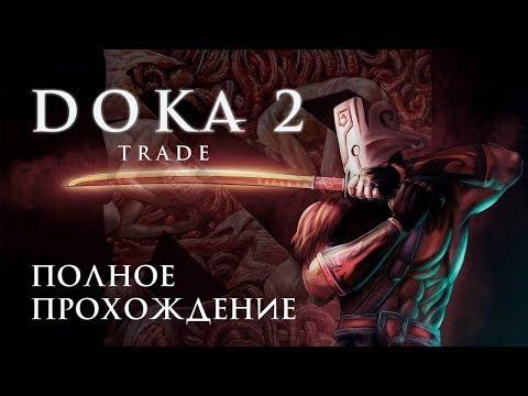 DOKA 2 ПРОХОЖДЕНИЕ by Rissy Games ► ПЕСНЯ » Freewka.com - Смотреть онлайн в хорощем качестве