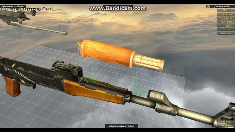 Неполная разборка_сборка АК-47