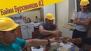 Байки Буровиков №2 Геолог Латыш