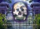 Нэнси Дрю. Легенда о хрустальном черепе. Часть 1