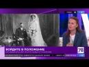 Полезное утро о том как неравный брак мог спасти семью от разорения